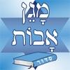 Siddour Maguen Avot - סידור מגן אבות