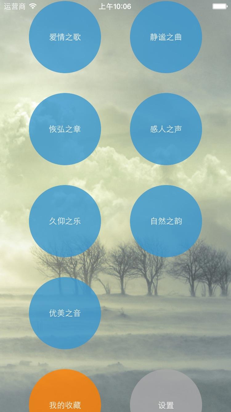 背景音乐之旅 Screenshot