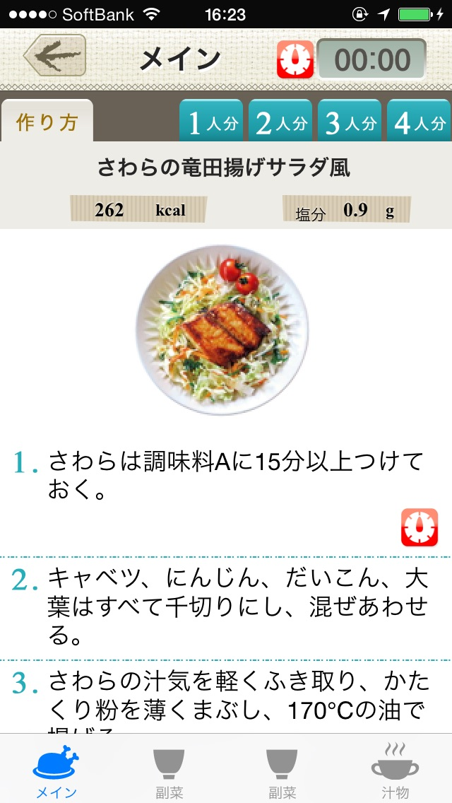 体脂肪計タニタの社員食堂スクリーンショット
