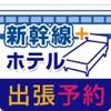 新幹線+宿泊