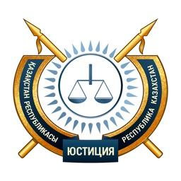 Министерство юстиции РК
