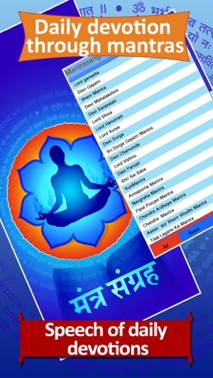 Mantra and shloka with voice and meaning: App for daily pooja of