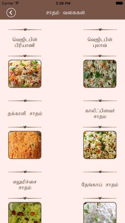 Food Recipes in Tamil
