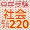 中学受験 社会・日本史220問アイコン