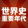 世界史覚え機 -重要年代編-