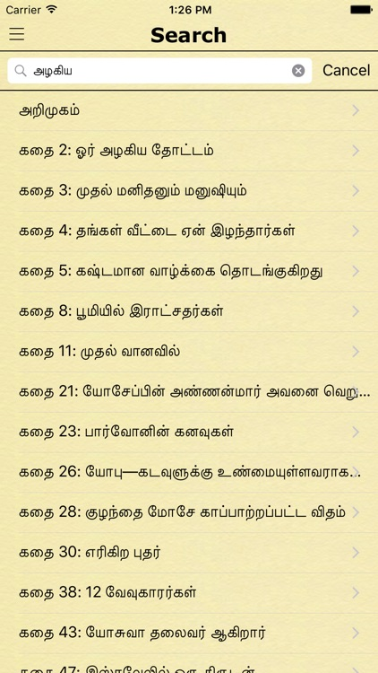 Tamil Bible Stories for Children and Kids screenshot-3