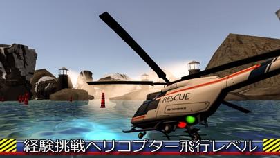 911救助ヘリコプターフライトシミュレータ - ヘリパイロットフライングレスキューミッションのおすすめ画像5