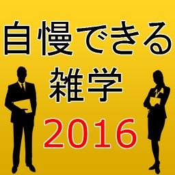 自慢できる雑学2016~面接・仕事・ビジネス・暇つぶしに~