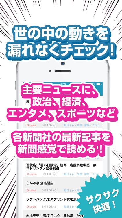 Free Newspaper App for iPhone