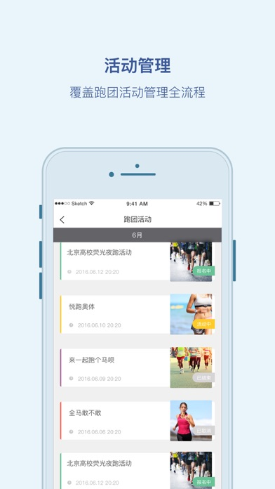 Screenshot #3 pour 悦跑团—我的悦跑,我的团