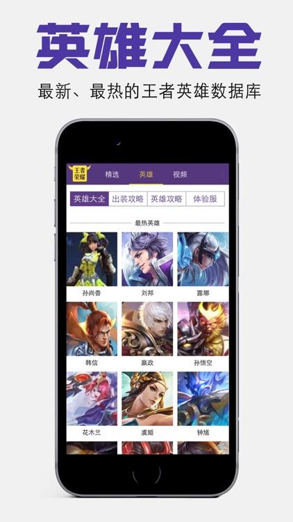 荣耀盒子for王者荣耀、王者荣耀助手 screenshot-3