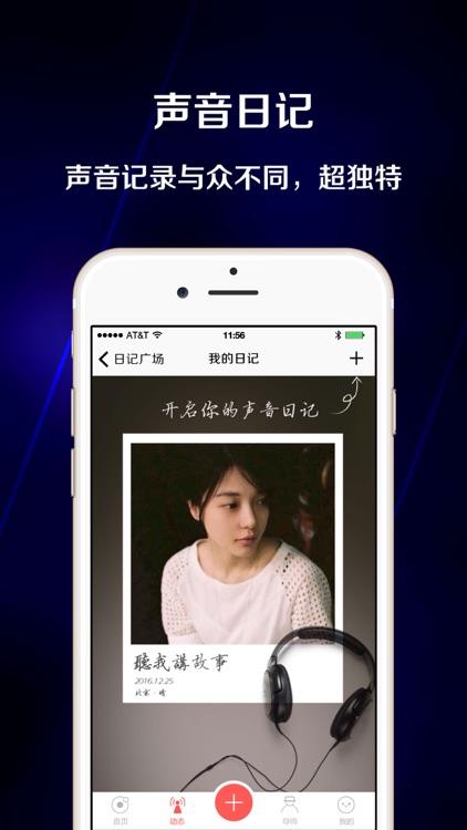 哼哼 - 音乐IP创玩儿平台, 原创音乐 screenshot-3
