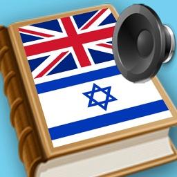 English Hebrew best dictionary - המילון הטוב ביותר עברית אנגלית תרגום