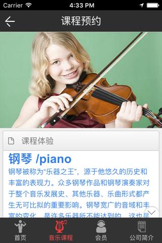 中国音乐培训网 screenshot 2