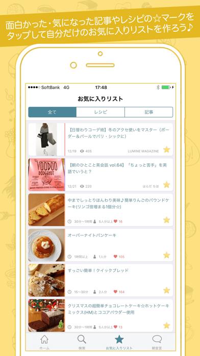 朝時間.jp -朝ごはんレシピや朝のニュースを毎日お届け! ScreenShot4