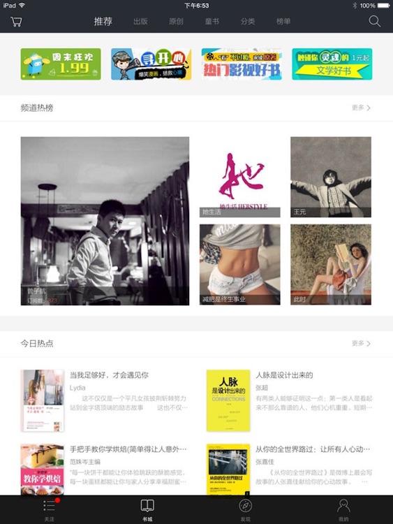 当当读书中文版 - 免费热门小说抢先看