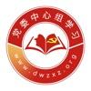 党委中心组学习