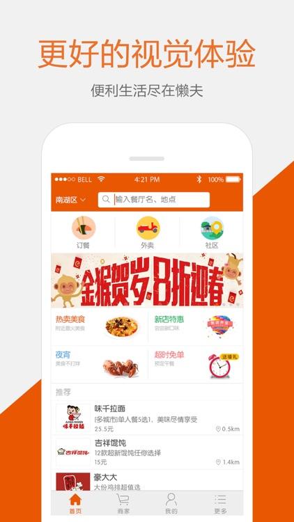 懒夫 screenshot-0