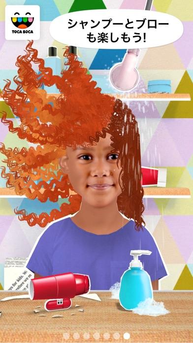 Toca Hair Salon Me screenshot1