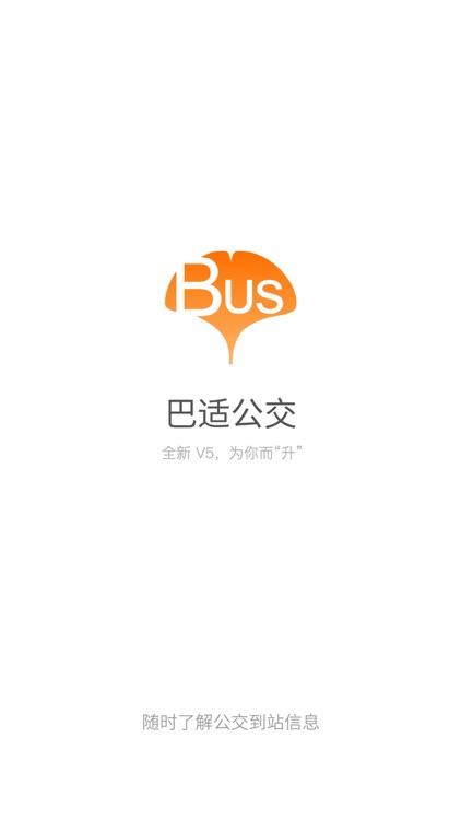 巴适公交 screenshot-0
