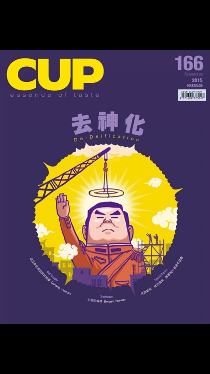 CUP Magazine screenshot-0