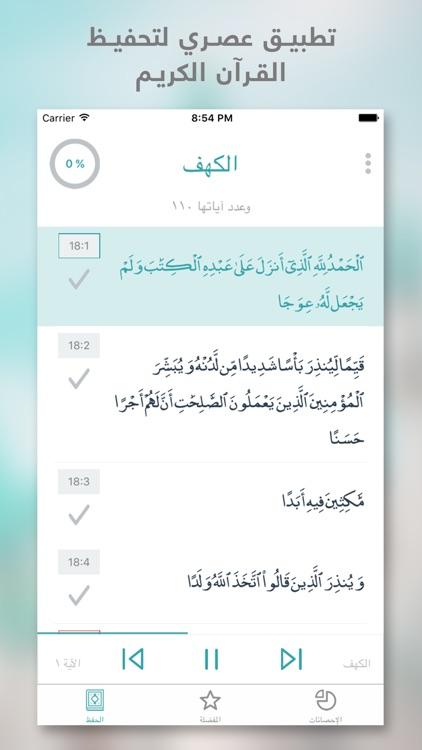 القرآن المحفوظ