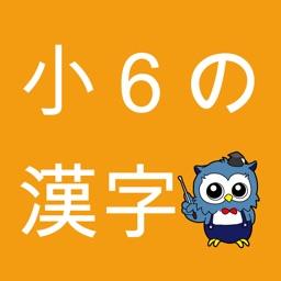 小学生漢字 4年生編 無料で小学校の漢字を勉強 By Makoto Nishimoto