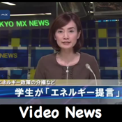Japanese Video News app review