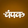 Champak Hindi India Magazines