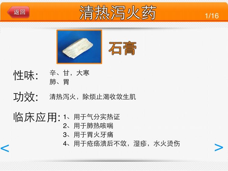 中医学宝典HD 首款全方位介绍中药材宝典 screenshot-4