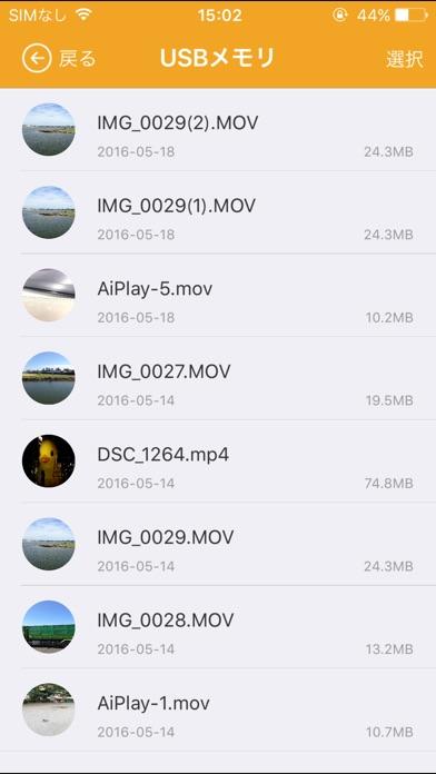 i Field Box ロジテックUSBメモリ用Appのスクリーンショット4