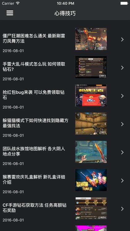 超级攻略 for 穿越火线 枪战王者 cf手游 screenshot-4