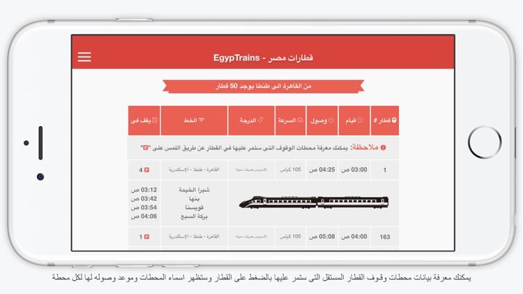 EgypTrains - قطارات مصر screenshot-4
