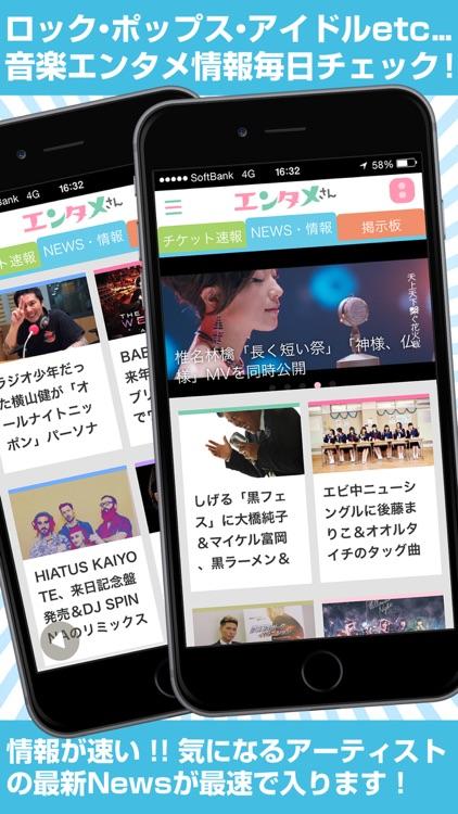 エンタメさん-音楽ニュース&掲示板・チケット速報無料配信!