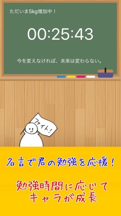 もっと勉強太り 〜中高生のための勉強型育成... screenshot1
