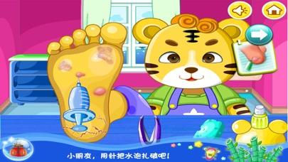大头儿子小脚受伤了-智慧谷 儿童教育启蒙早教游戏(动画益智游戏) screenshot three