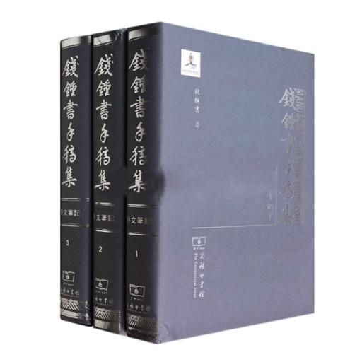 钱钟书作品集—经典文学名著