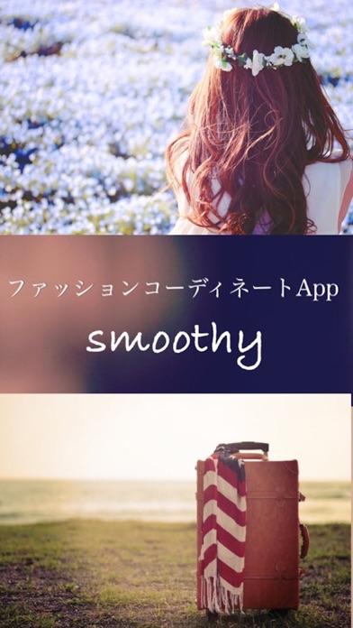 服の仕分けアプリ smoothyのスクリーンショット1