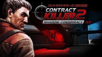 コントラクトキラー2:闇の陰謀のおすすめ画像1
