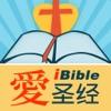 爱圣经 圣经 耶稣 基督 福音   CodingforJesus