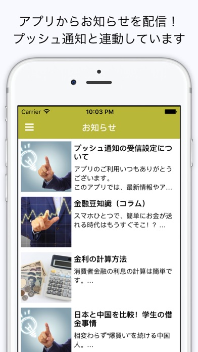 安心優良金融情報配信アプリのスクリーンショット4