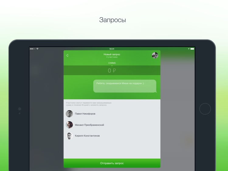 Сбербанк Онлайн для iPad