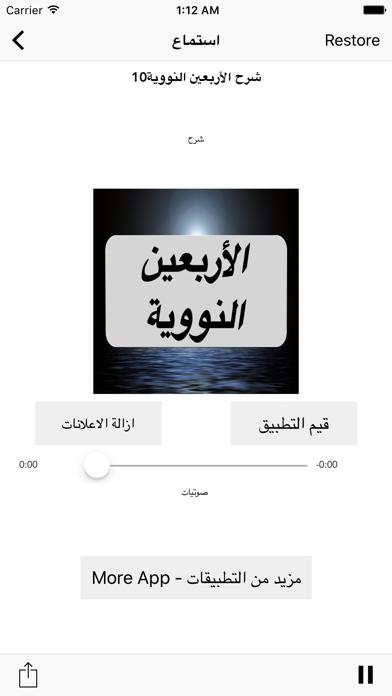 Forty Hadith Nawawi : شرح الأربعين النووية صوتياتلقطة شاشة3