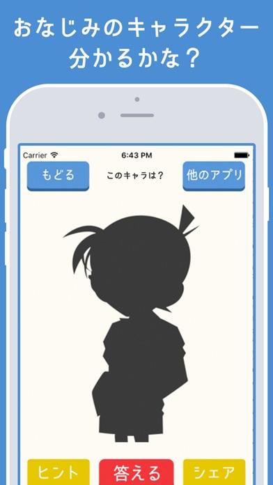 シルエットクイズ~人気マンガ・映画アニメキャラ・芸能人で暇つぶし脳トレのスクリーンショット1