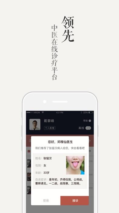 download 冬日医生(中医必备) apps 0