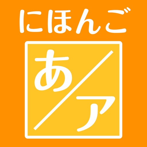 Созданная японскими специалистами программа для изучения японской слоговой азбуки