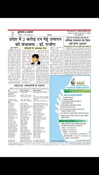 download KRISHAK JAGAT apps 2