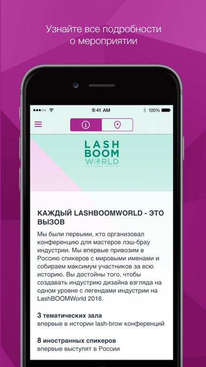 Lash Boom World - международная обучающая конференция по наращиванию ресниц screenshot-3