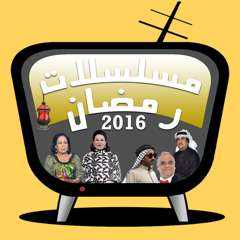 مسلسلات رمضان ٢٠١٦ Pro