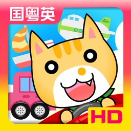 Transports for Kids HD